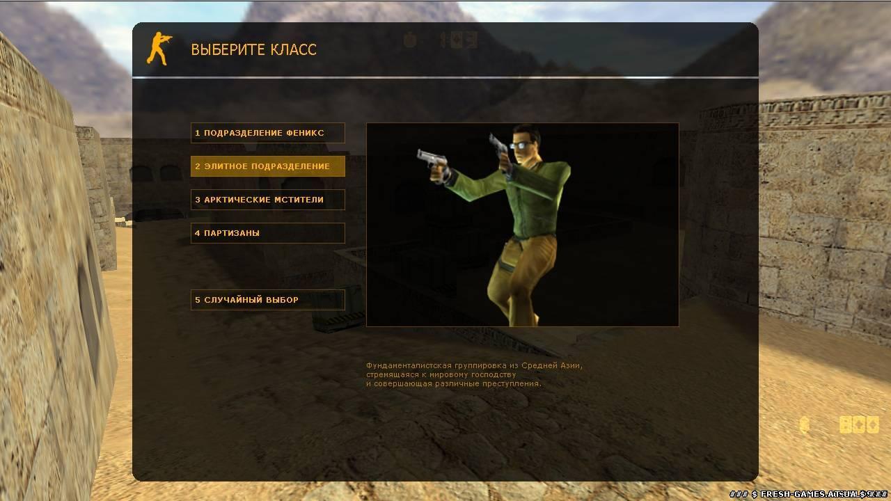 Counter-Strike 1.6 с Ботами - Скачать контру, скачать cs 1 6. pwp